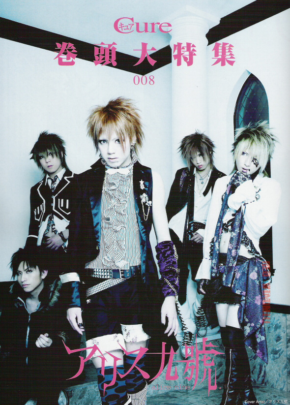 Alice nine !!!*¬¬* - Página 4 Curevo10