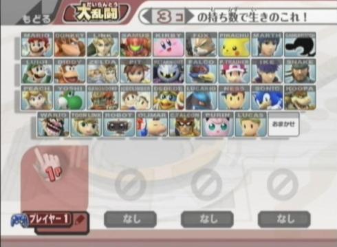 [MU] Super Smash Bros. Brawl [Wii][NTSC] Smash-10