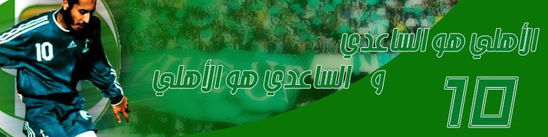من احلى واروع الصور عن نادي الاهلي طربلس 12113110