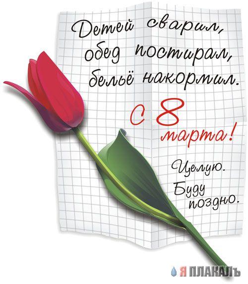Советские праздники 8marta11
