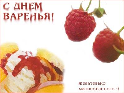 Поздравляем Наших Форумчан! - Страница 4 Otkrit10