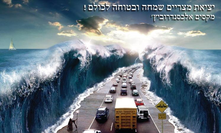 Еврейские праздники Pesah10