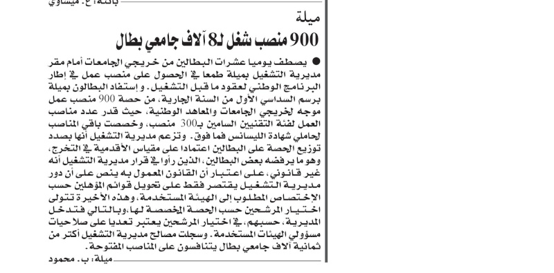هنئا للشباب Elkhab13