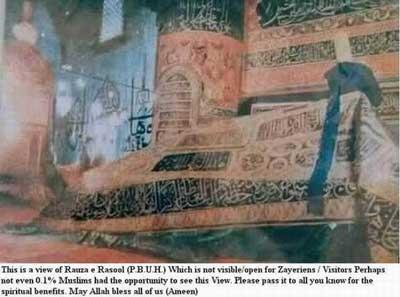صور لأثار رسول الله صلى الله عليه وسلم 1410