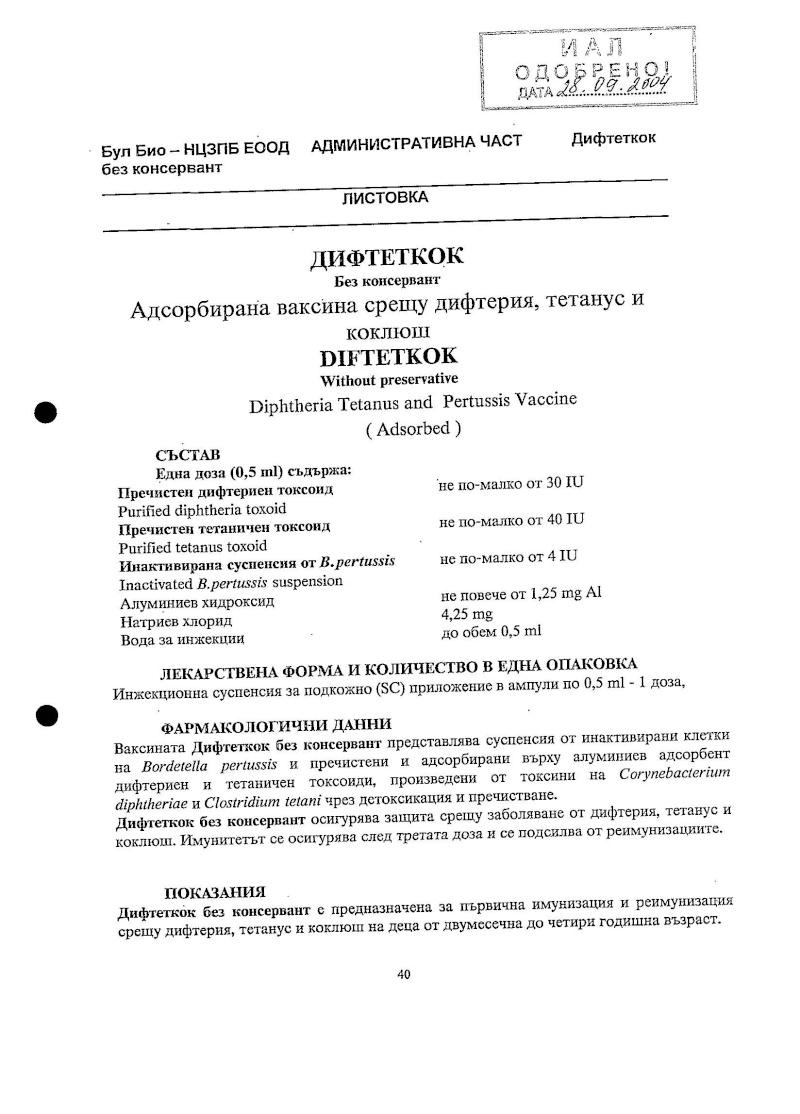 Ваксини - листовки за пациента 10731011
