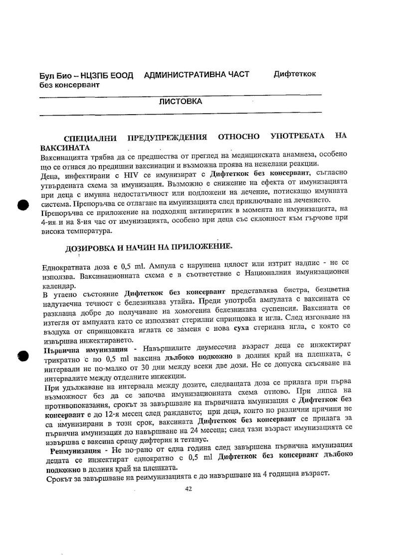 Ваксини - листовки за пациента 10731013