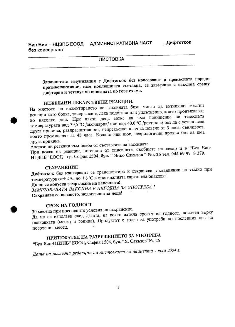 Ваксини - листовки за пациента 10731014
