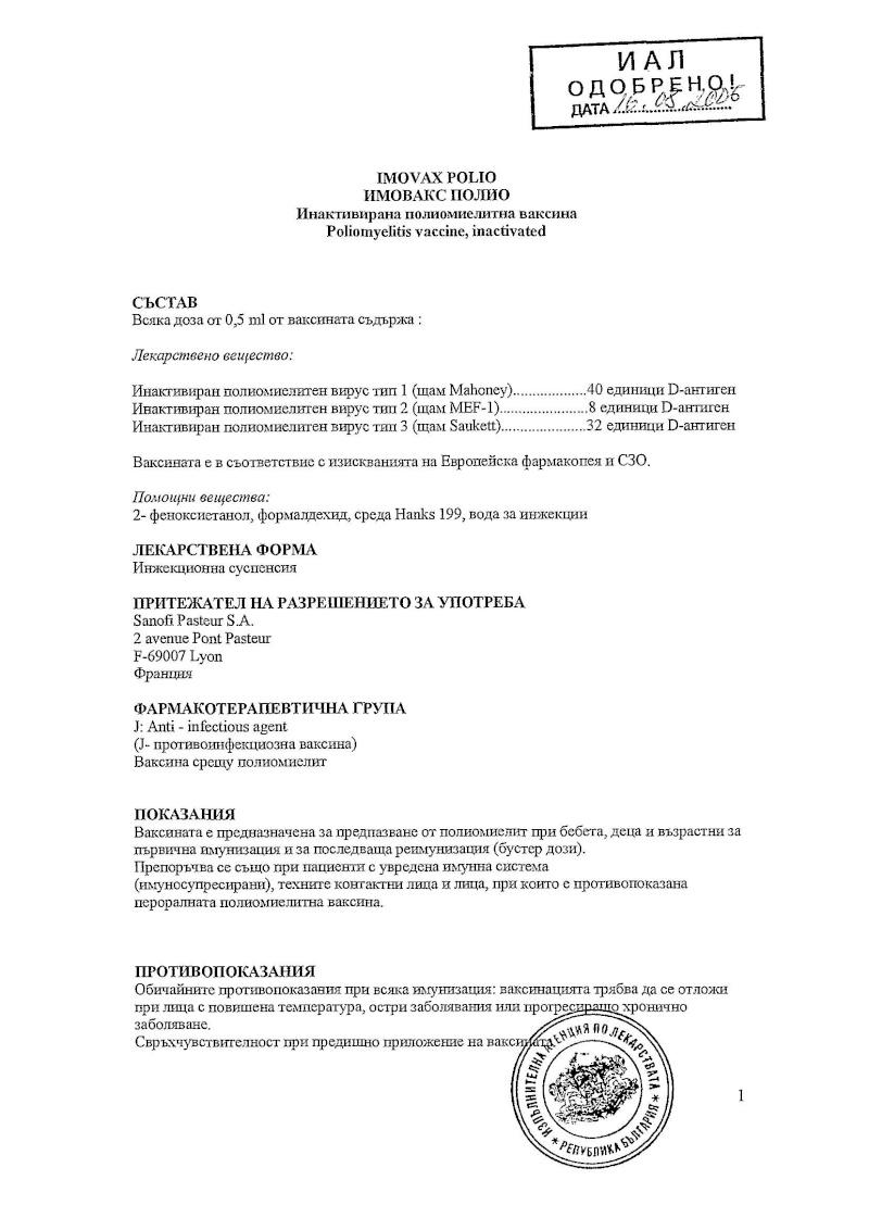 Ваксини - листовки за пациента 11119s10