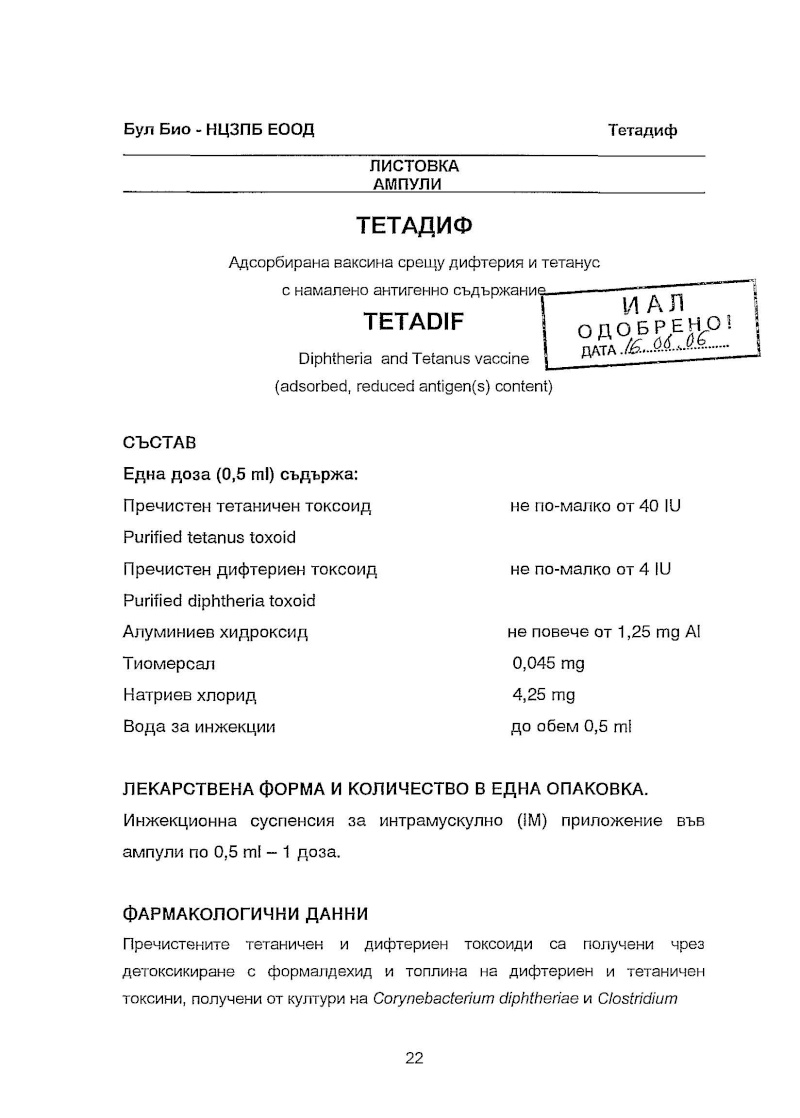 Ваксини - листовки за пациента 11127s10