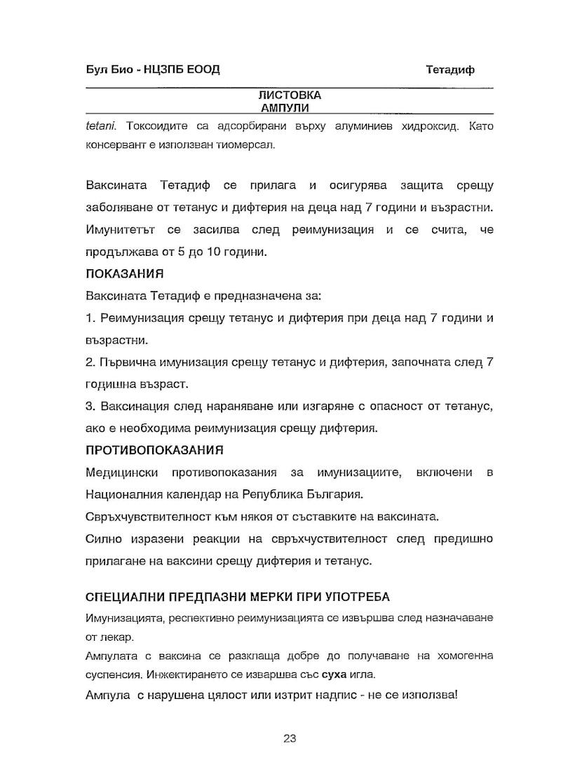 Ваксини - листовки за пациента 11127s11