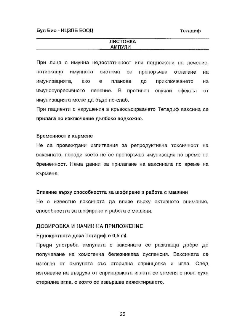 Ваксини - листовки за пациента 11127s13
