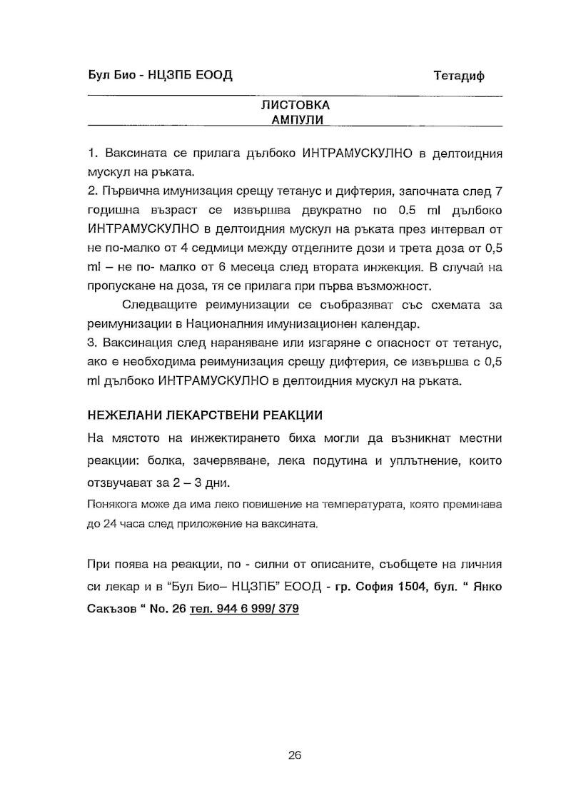 Ваксини - листовки за пациента 11127s14