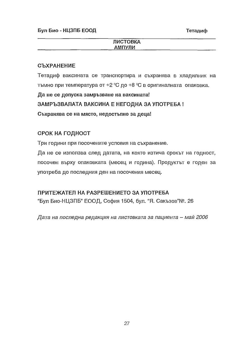 Ваксини - листовки за пациента 11127s15