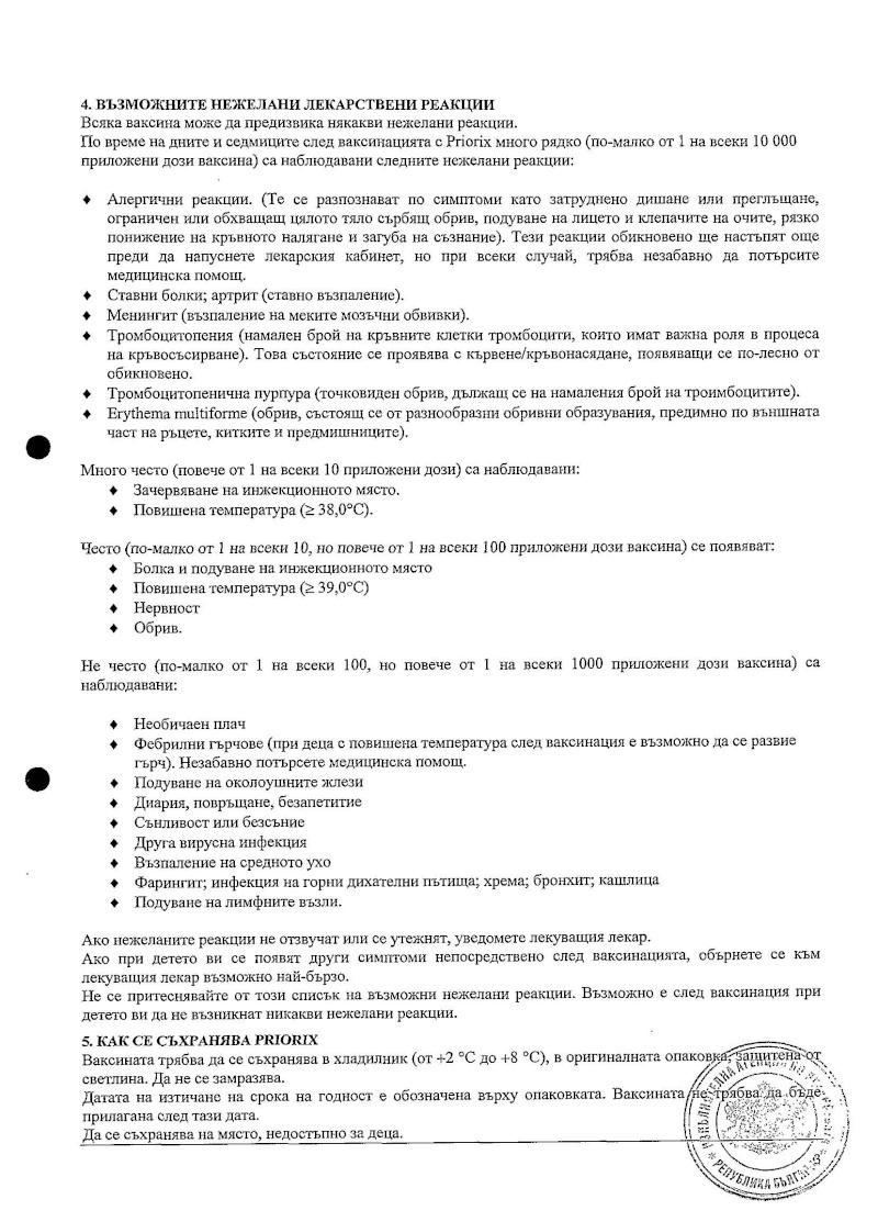 Ваксини - листовки за пациента 75s_pa12