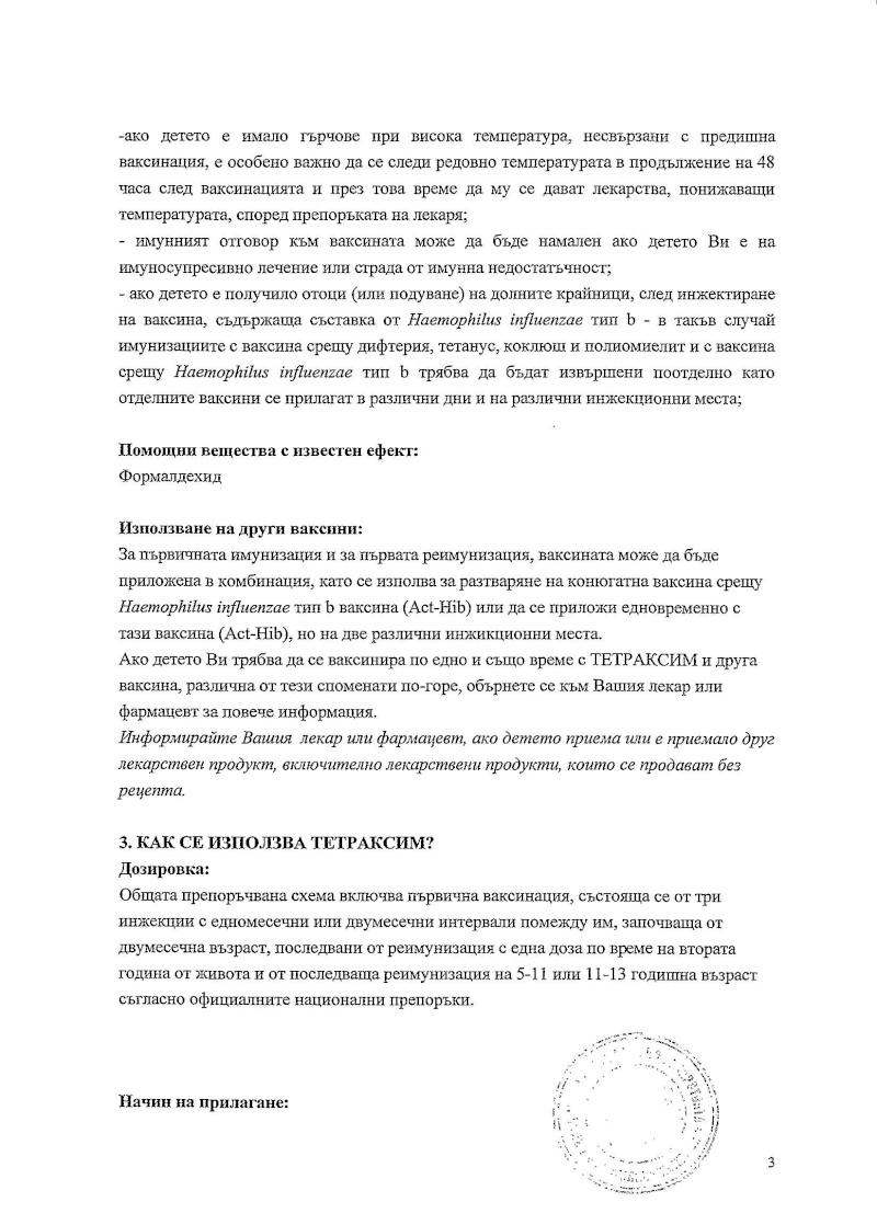 Ваксини - листовки за пациента 8935s_12