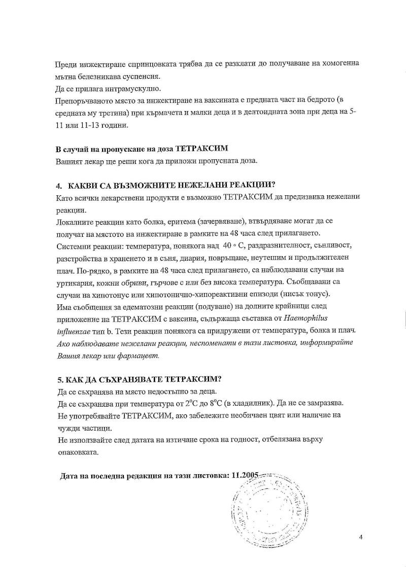 Ваксини - листовки за пациента 8935s_13