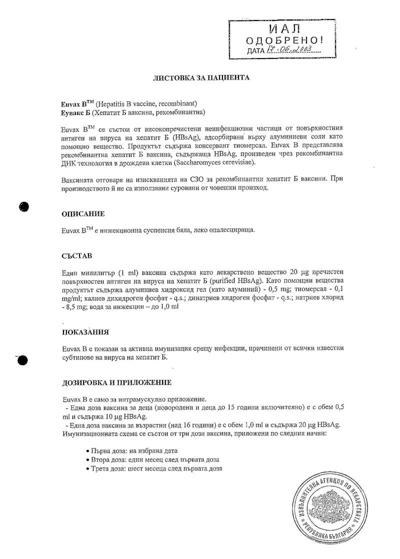 Ваксини - листовки за пациента 99987s10