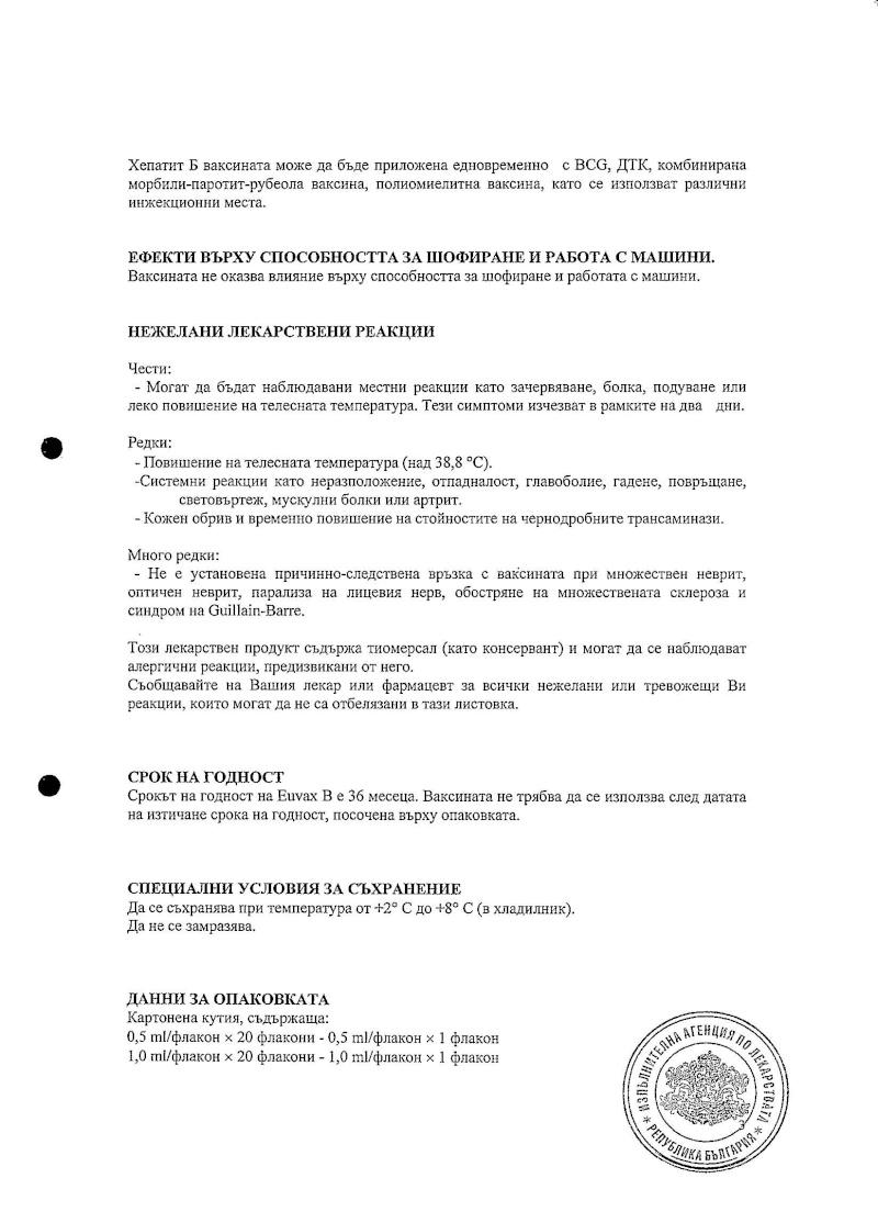 Ваксини - листовки за пациента 99987s12