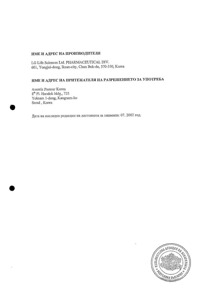 Ваксини - листовки за пациента 99987s13