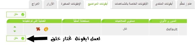 ايقونات الموضوعات 514