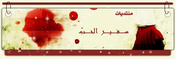 منتديات سفير الحب :: ملتقى سفراء الحب ::