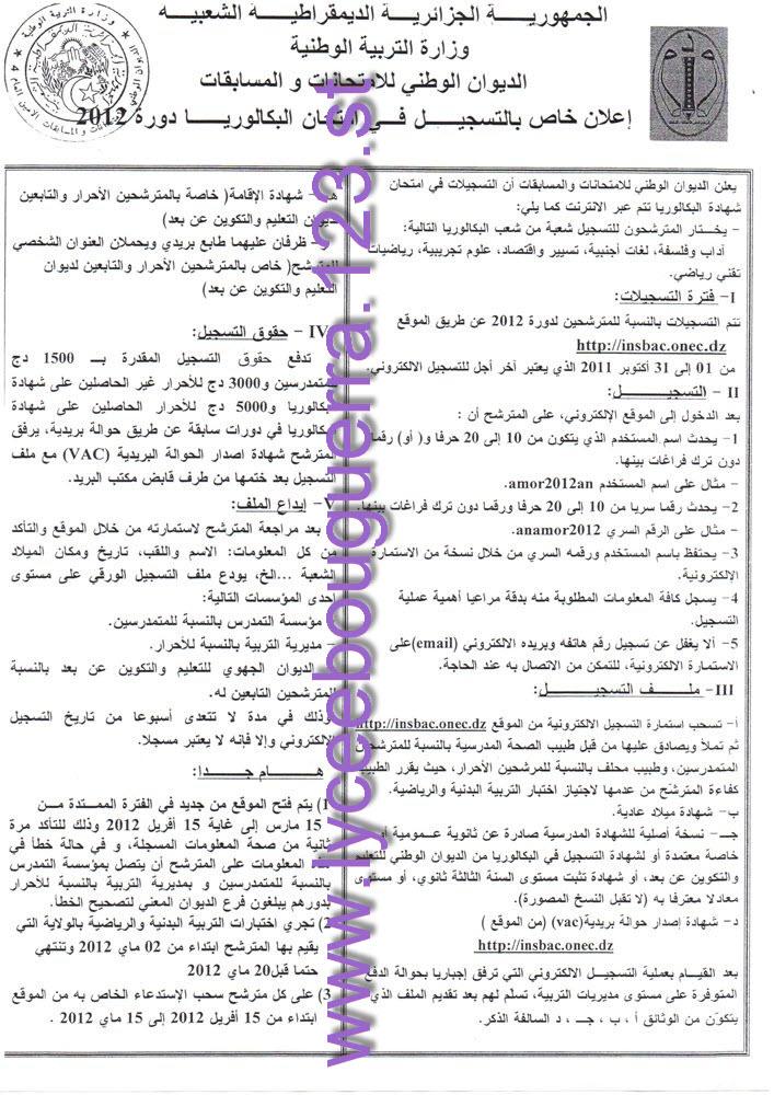 Inscriptions Baccalauréat 2012 Bac11
