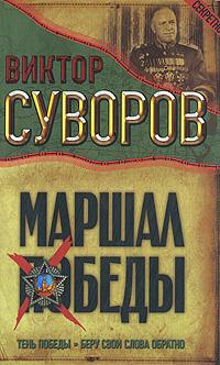 """""""Тень победы-Беру свои слова обрато"""" 10006210"""