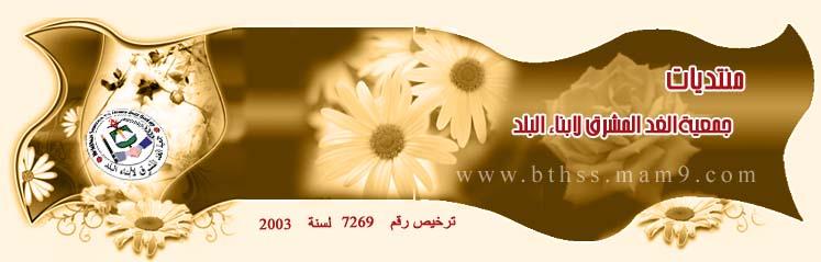 جمعية الغد المشرق لأبناء البلد