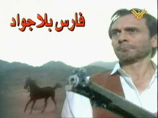 مسلسل فارس بلا جواد ( اول 10 حلقات ) لمحمد صبحي 1133rr10