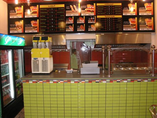 مطعم الشيف