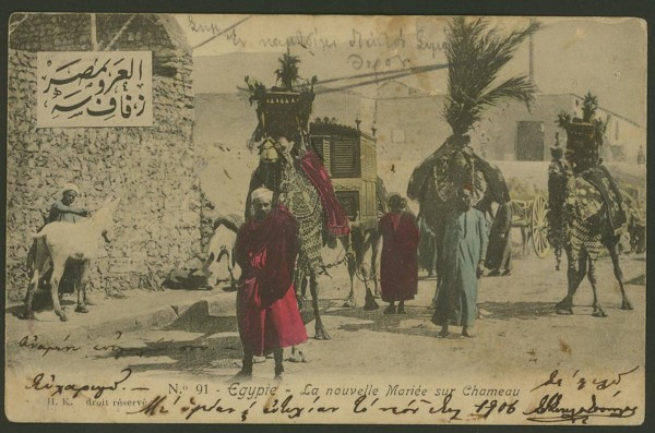 Ägypten  -   Szenen und Typen, Sitten und Gebräuche 05710