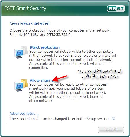 حصريا اخر اصدار معا الشرح والابديت ESET Smart Security&ESET NOD32 Antivirus v3.0.669 1110