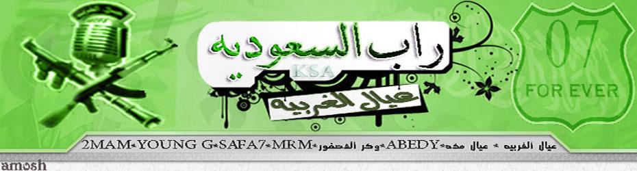 راب السعوديه