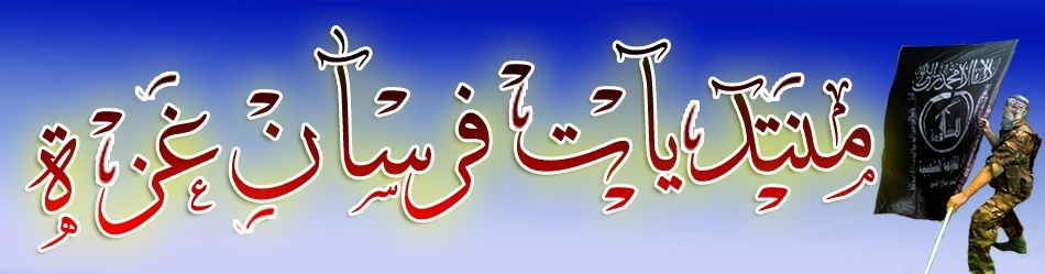 منتدى فرسان غزة