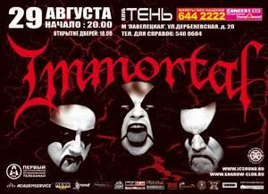 Immortal В России 12166210