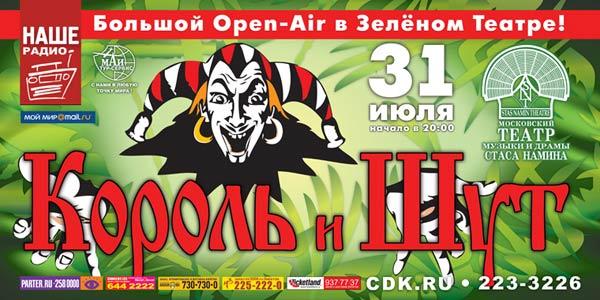 """Группа """"Король и Шут"""" отыграет последний летний концерт в Москве 6a00cd11"""