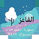 The Best- المهرجان الشتوي 2021 - النتـائج~ 1st-11