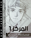 ●● THE BEST | المقهـى² | العـدد 106 | فيها بابٌ يُسَمَّى الرَّيَّانَ، لا يدخلُهُ إلا الصَّائِمُونَ - صفحة 28 Aa_20213