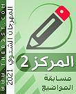 The Best- المهرجان الشتوي 2021 - لنُنهي سباتنا الشتوي!  Aaio_214