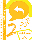 The Best- المهرجان الشتوي 2021 - لنُنهي سباتنا الشتوي!  Acic_214
