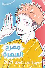 ●● THE BEST | المقهـى² | العـدد 108 | مع الأصدقاء يذهب الملل و تأتي الحياة  - صفحة 29 Aidsah10
