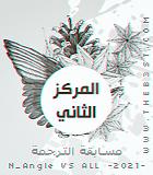 ●● THE BEST | المقهـى² | العـدد 108 | مع الأصدقاء يذهب الملل و تأتي الحياة  - صفحة 29 Angelw11