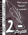 The Best- المهرجان الشتوي 2021 - لنُنهي سباتنا الشتوي!  Ao_aoo11