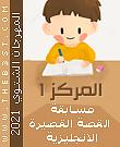 The Best- المهرجان الشتوي 2021 - لنُنهي سباتنا الشتوي!  Ao_aya10