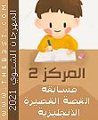 The Best- المهرجان الشتوي 2021 - لنُنهي سباتنا الشتوي!  Ao_aya11