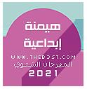 The Best- المهرجان الشتوي 2021 - لنُنهي سباتنا الشتوي!  Oaao_o10