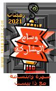 ●● THE BEST | المقهـى² | العـدد 106 | فيها بابٌ يُسَمَّى الرَّيَّانَ، لا يدخلُهُ إلا الصَّائِمُونَ - صفحة 4 Ramada14
