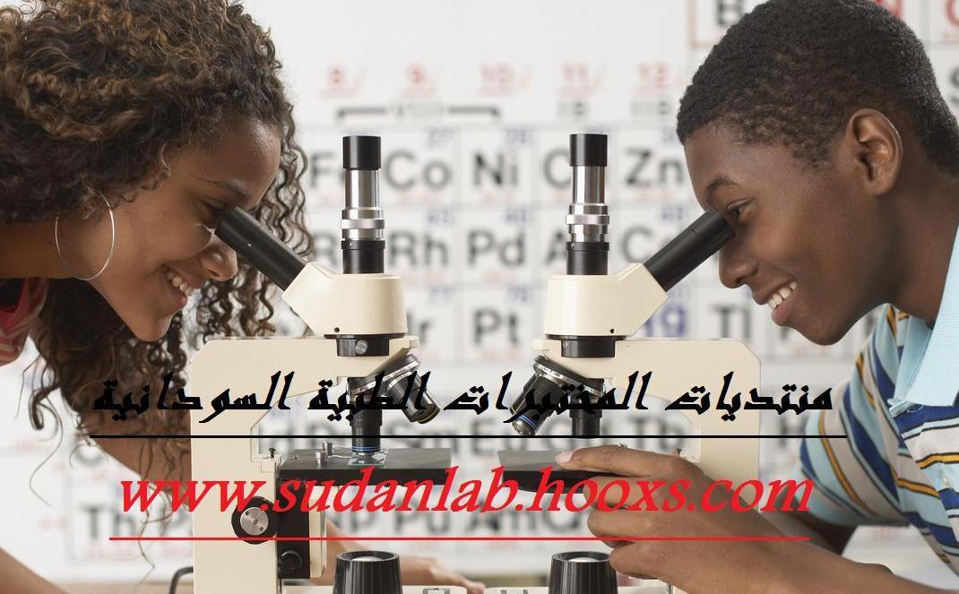 منتديات المختبرات الطبية السودانية
