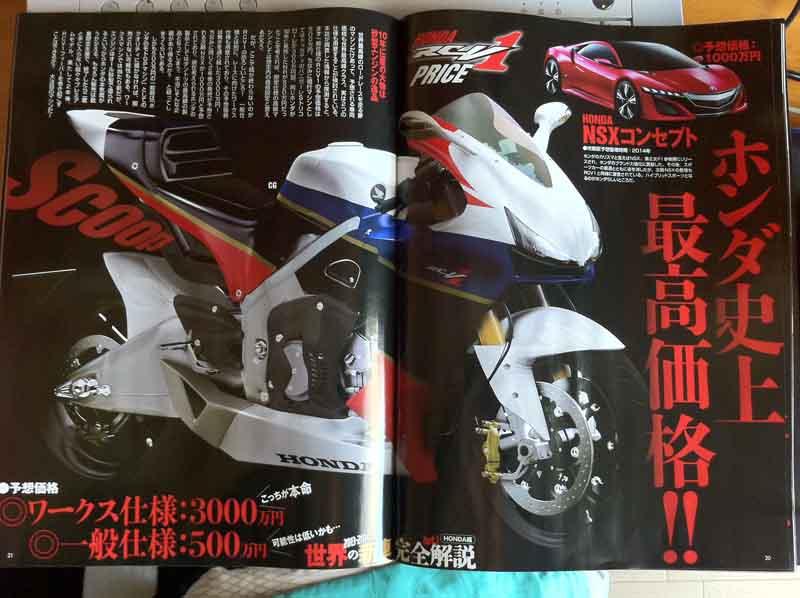 [FSBK] Rumeurs et news 2013 - Page 2 Hondar10