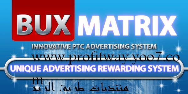 شرح للشركة العملاقة Bux-matrix الاصدق - الاضمن - مميزات رهيب 217